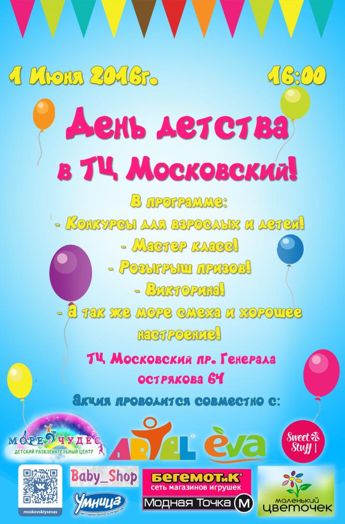 День Детства в ТЦ Московский!