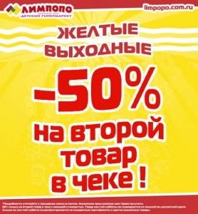 В магазине Лимпопо скидки 50%!