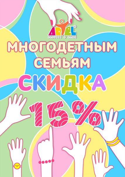 Отличная новость! В магазине детской одежды Artel Скидка 15% для многодетных семей!