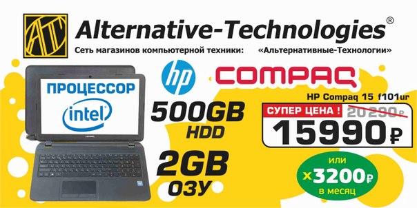Не пропустите! В сети магазинов компьютерной техники «Alternative-Technologies» проводится АКЦИЯ!