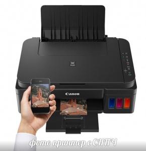 AT представляет МФУ Canon Pixma G3400 всего за 14 890 руб!