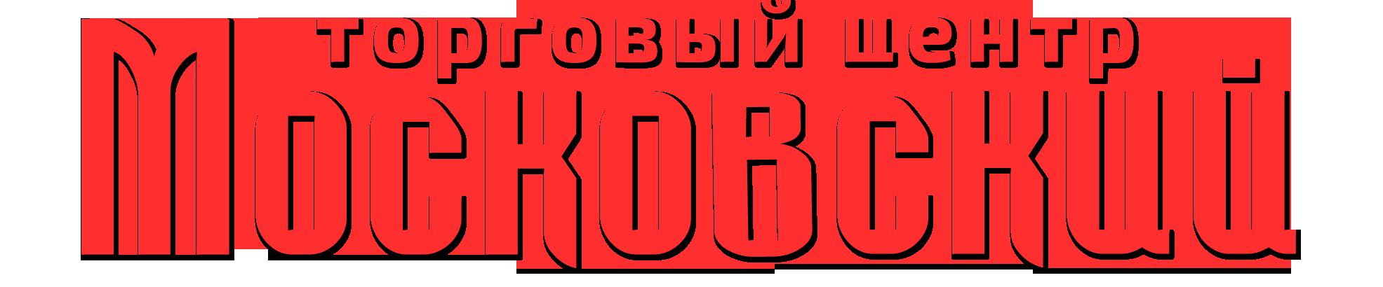 Торговый центр «Московский»