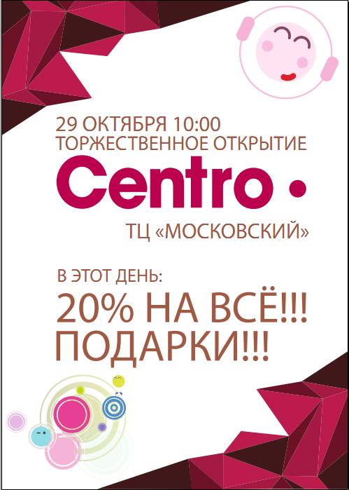 Приглашаем на торжественное открытие магазина обуви CENTRO!