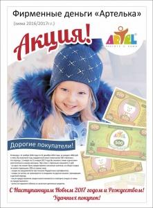 Акция в магазине детской одежды Artel!