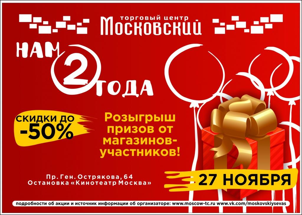 27 ноября ТЦ Московский отмечает 2 года!