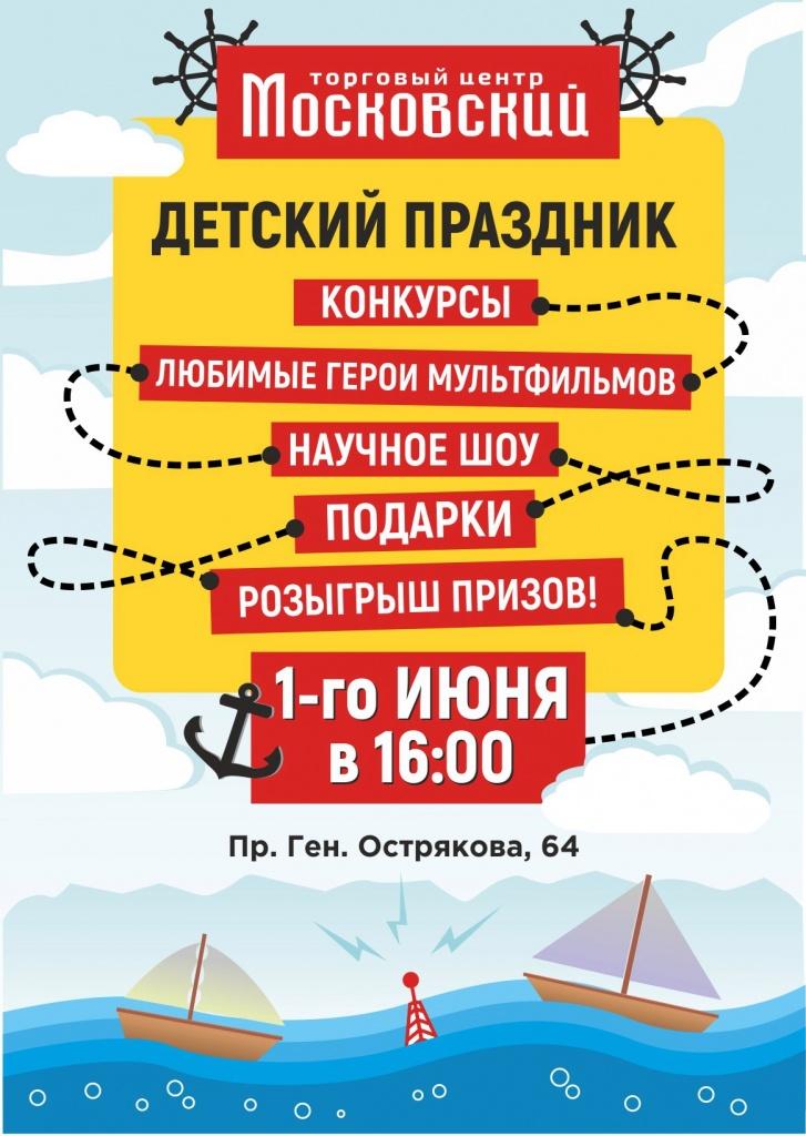 1 июня — Праздник Детства ТЦ Московский!